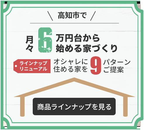 月々6万円台から始める家づくり