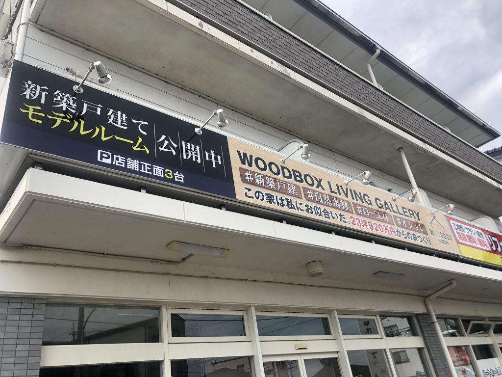 【平日】1日1組限定モデルルーム見学会│ウッドボックスのLDKを体験★