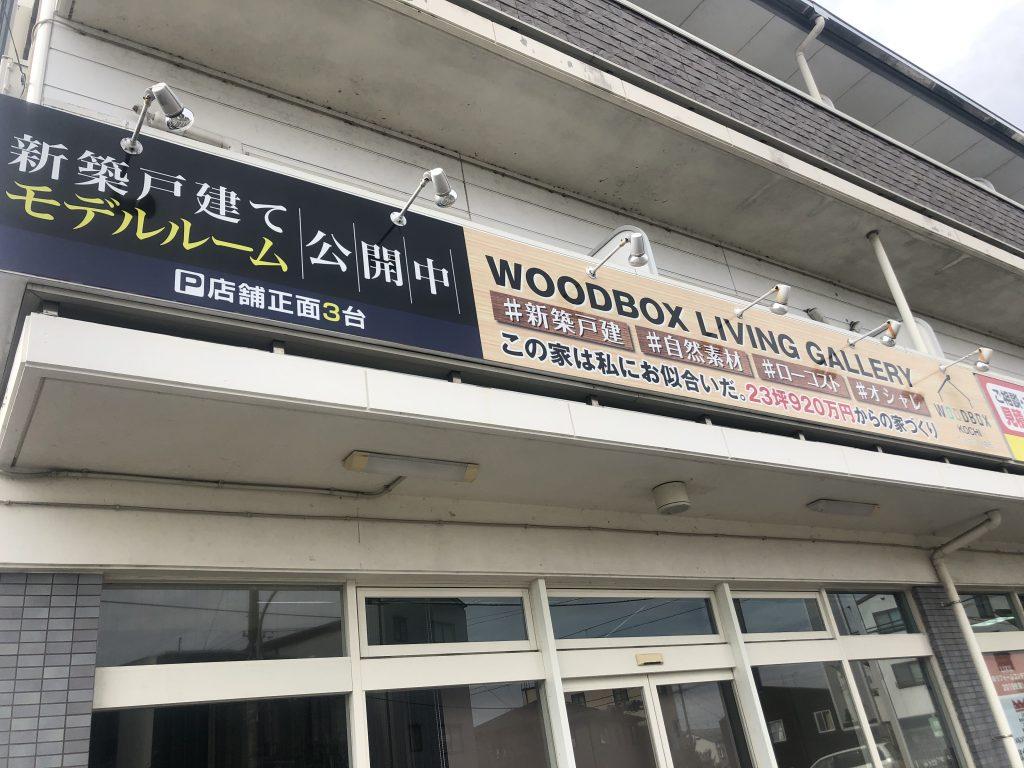 他県で大盛況!『倍返し!』相談会~住宅ローンの借入アップのウラワザ大公開~