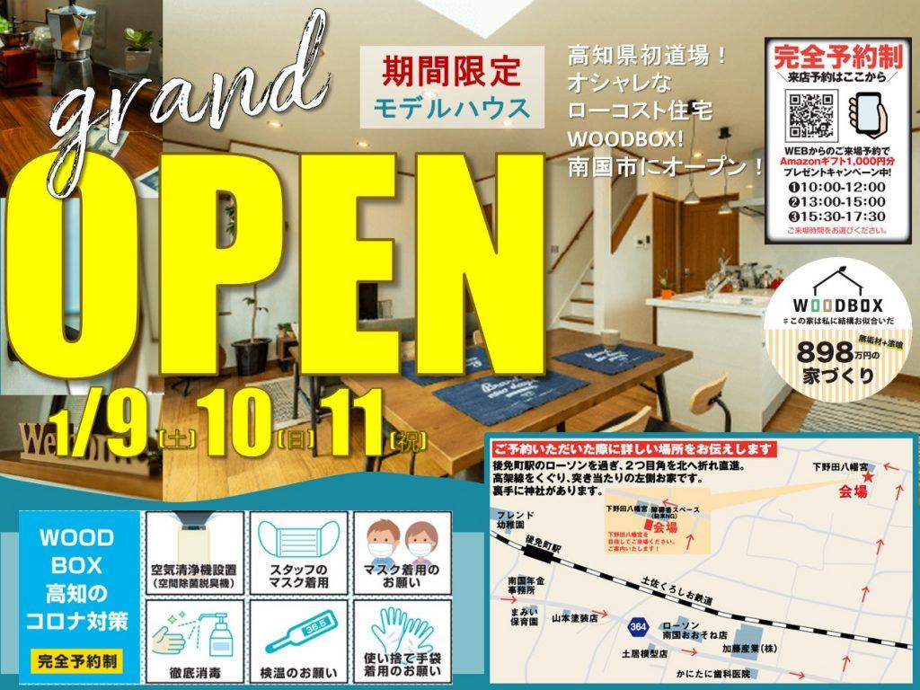 GRAND OPEN!モデルハウス見学会開催!オンライン可