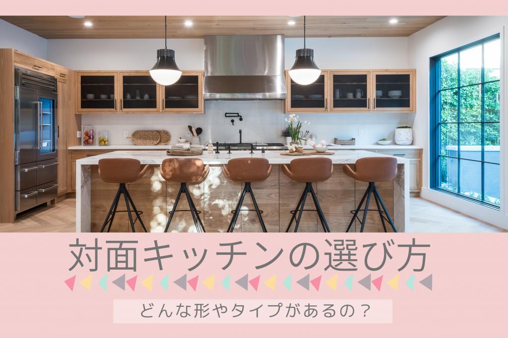 対面キッチンの選び方アイキャッチ画像