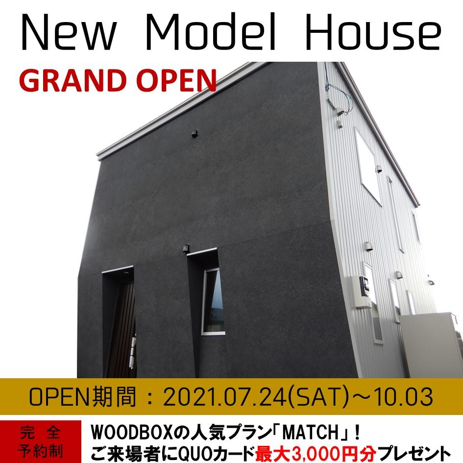 ウッドボックスの新モデルハウス<MATCH>南国市